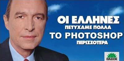 photoshopsimitis.jpg