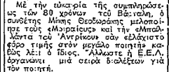 Ο Μίκης Θεοδωράκης για τον Βάρναλη