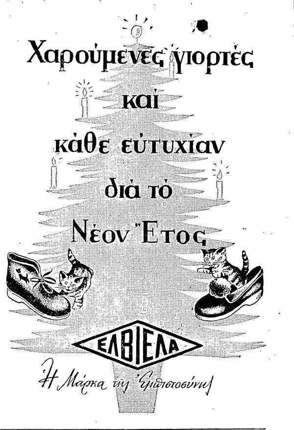 Elviela
