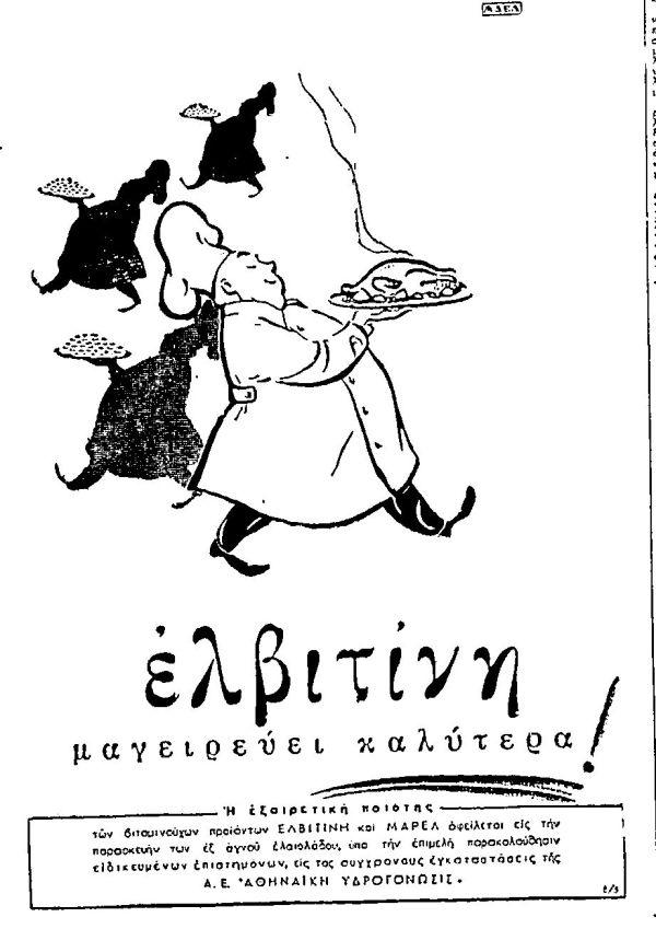 Elvitini
