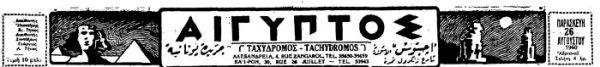 ΑΙΓΥΠΤΟΣ-ΤΑΧΥΔΡΟΜΟΣ