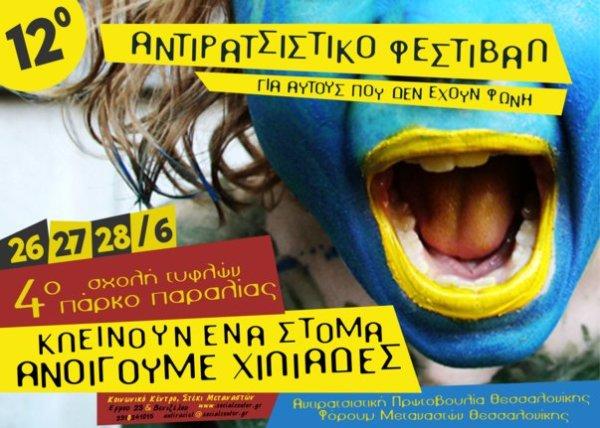 Αντιρατσιστικό Φεστιβάλ Θεσσαλονίκης