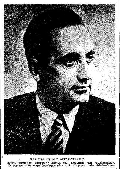 ekloges-11-5-1958-a