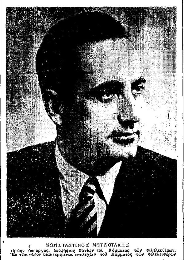 ekloges-11-5-1958-a