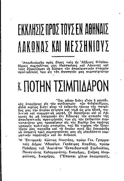 ekloges-11-5-1958-b