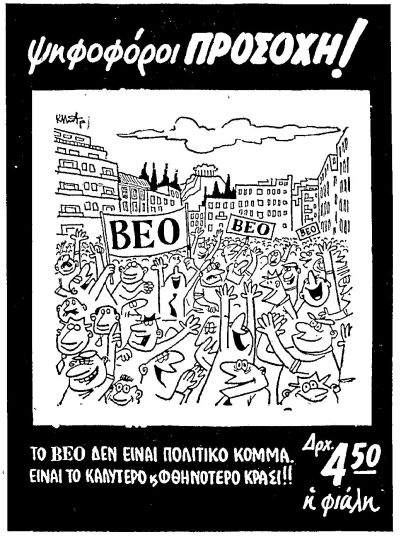 ekloges-11-5-1958-d