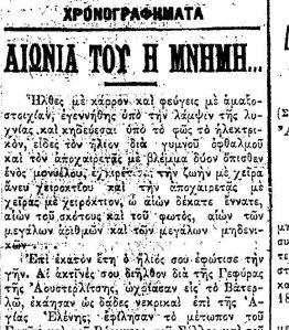 Εμπρός-31-12-1900