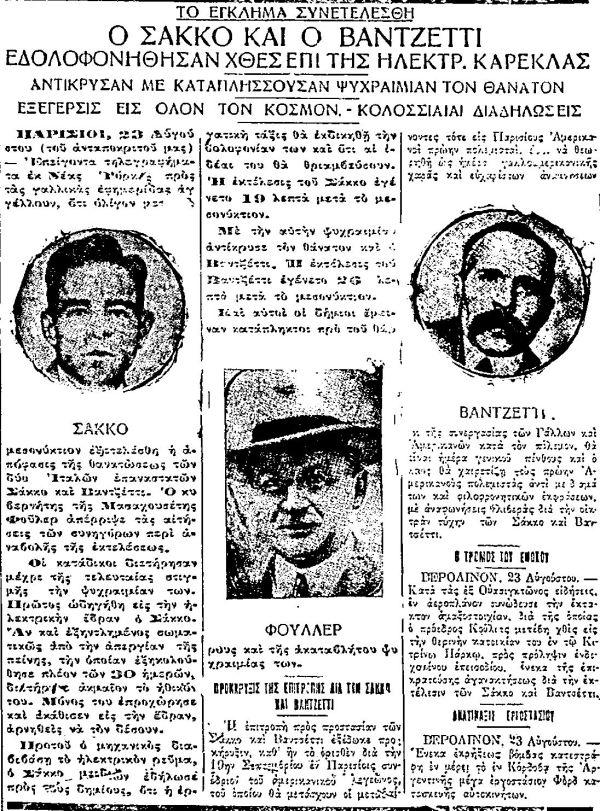 Ριζοσπάστης 24/8/1927