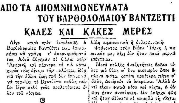 Ριζοσπάστης 13/9/1927