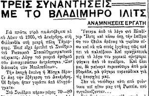 rizospastis21-1-1934