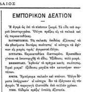 Emporikon deltion-Asmodaios-ar-3-1875