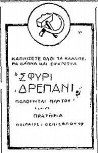 23-7-1924 Rizospastis