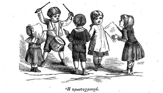 """""""Εφημερίς των Παίδων"""" Ιανουάριος 1885"""