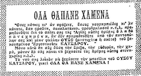Makedonia31-12-1927-diafimisi-apeili