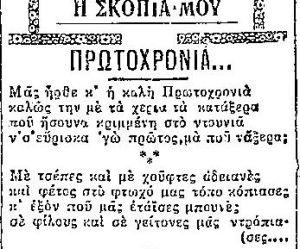 Makedonia-1-1-1932